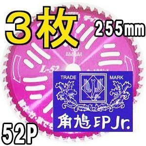 ツムラのチップソー L-52 オールラウンド草刈刃 255mm×52P 徳用3枚組 haya|tackey