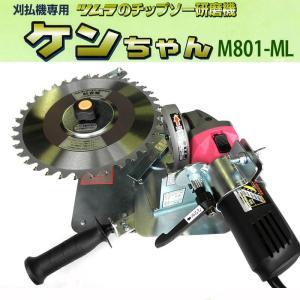 ツムラ チップソー研磨機 ケンちゃん M801-GR型 チップソー2枚付|tackey