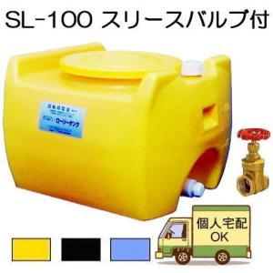 (個人宅配OK) ローリータンク SL-100 黄色・黒色・スカイブルー (色選択) 100L (ス...