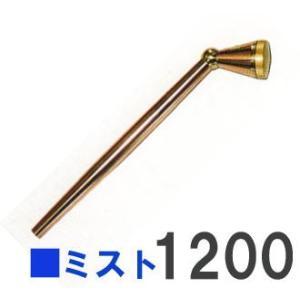 散水ノズルプロ きらら ミスト1200L型|tackey