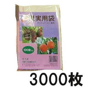 果実掛袋 果実袋(中)デラウェア用 100枚入×30袋 針金付き tackey