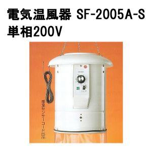 電気温風器 SF-2005A-S 2坪用 単相200V ソーワ 電機温風機 【送料・代引手数料無料】|tackey