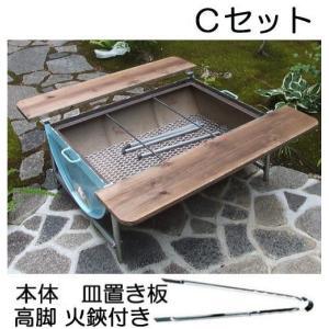 日本製 ドラム缶バーベキューコンロ Cセット(皿置き板2枚付、火バサミ45cm付、高脚4本付)