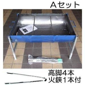 ドラム缶バーベキューコンロ Aセット (高脚4本 火バサミ45cm付) ドラムカンバーベキューコンロ...