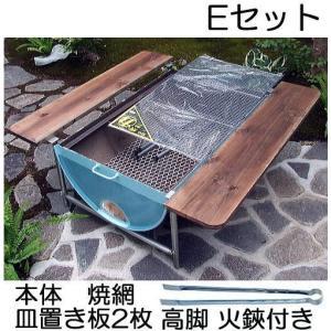 日本製 ドラム缶バーベキューコンロ Eセット(焼き網50×80cm、皿置き板、高脚、火バサミ45cm...