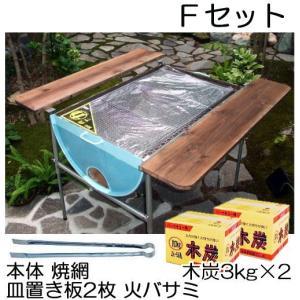 日本製 ドラム缶バーベキューコンロ Fセット(焼網50×80cm、木炭、皿置き板21×100cm、火...