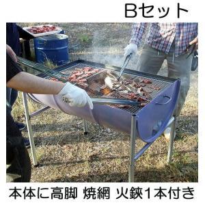 日本製 ドラム缶バーベキューコンロ Bセット(焼網50×80cm、火バサミ45cm、高脚4本付) ド...