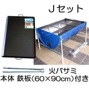 日本製 ドラム缶 バーベキューコンロ Jセット ドラムカンバーベキュー(鉄板 特大3L、火バサミ、高...