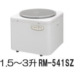 NEW エムケー餅つき機つき専用タイプ1.5〜 3升用RM-541SZ 代引OK|tackey