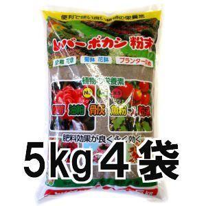 レバーボカシ 粉末 5-5-5 20kg(5kg入×4袋) [レバートルフ ボカシ肥料]