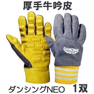 ダンシングネオ 断振具NEO 手袋 富士グローブ フリーサイズ 1双の画像
