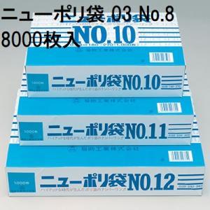 【厚み0.03mm】福助 ニューポリ袋No.8 ケース8,000枚単位(巾130×長さ250mm) tackey