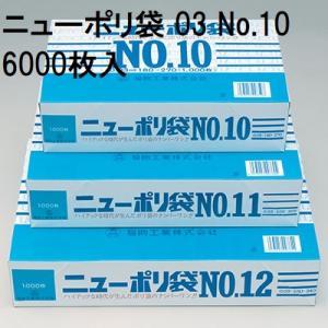 【厚み0.03mm】福助 ニューポリ袋No.10 ケース6,000枚単位(巾180×長さ270mm) tackey