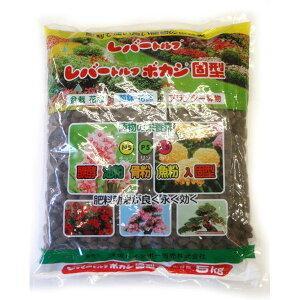 レバープランツ ボカシ肥料 大粒 5-5-5 5kg  レバートルフ