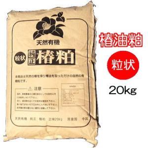 椿油かす 20kg 特製椿油粕 粒状 ペレット[つばき油かす つばき油粕 肥料 ナメクジ タニシ] ...