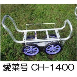 愛菜号 CH-1400 ノーパンクタイヤ アルミ製ハウスカー(タイヤ幅調整タイプ)