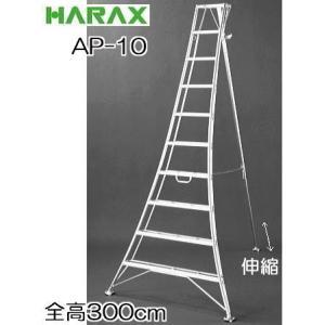 アルステップ AP-10 アルミ製 三脚脚立 10尺 300cm 伸縮式強力タイプ|tackey