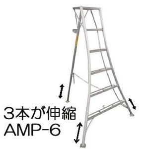 アルステップ AMP-6 アルミ製 三脚脚立 造園プロ用3本伸縮タイプ