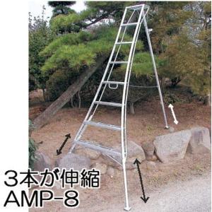 アルステップ AMP-8-GKZ-240 三脚脚立 アルミ製 造園プロ用3本伸縮タイプ
