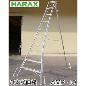 アルステップ AMP-10-GKZ-300 アルミ製 三脚脚立 造園プロ用3本伸縮タイプ