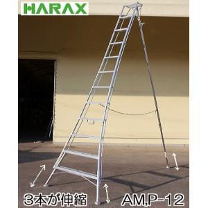 アルステップ AMP-12-GKZ-360 アルミ製 三脚脚立 造園プロ用3本伸縮タイプ
