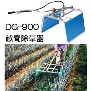 畝間除草器 ガードマン DG-900 幅広タイプ [J-1S 畝間除草剤散布 bouj]|tackey