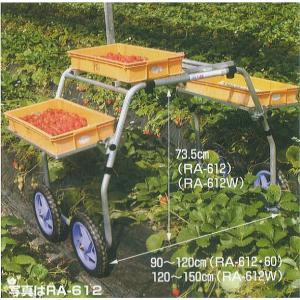 楽太郎 RA-612W タイヤ幅120〜150cm アルミ製 いちご収穫用台車