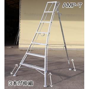 (法人限定送料無料) アルステップ AMP-7 アルミ製 三脚脚立 造園プロ用3本伸縮タイプ 新製品|tackey