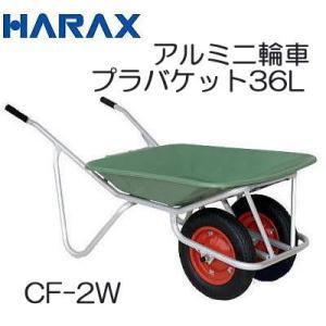 ハラックス アルミ二輪車 2輪車 CF-2W エアータイヤ・プラバケット付 容量36L 荷重100kg 法人個人選択|tackey