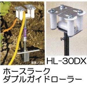 ハラックス ホースラーク ホースガイド ダブルガイドローラー HL-30DX 代引き可|tackey