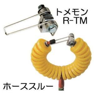 トメモン R-TM ハラックス ホーススルー 専用  別売部品 ホースはずれ防止部品 (ホーススルーは含みません)|tackey