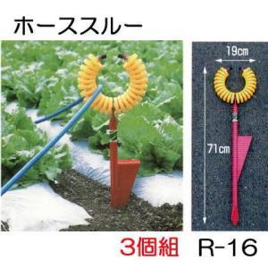 ハラックス ホーススルー ホース支持金具 R-16 お徳3個組 永田製作所 代引可|tackey