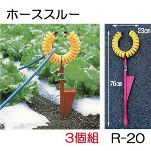 ホース支持金具 ホーススルー  R-20 お徳 3個組 ハラックス 永田製作所 代引き可|tackey
