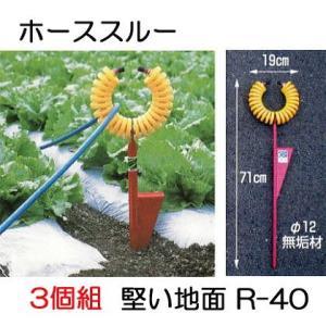 ハラックス ホース支持金具 ホーススルー 固い地面 硬い地面用 R-40 お徳3個組み 代引可|tackey