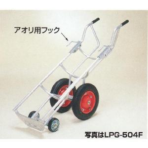 タフボーイ LPG-504 【4輪・アオリ用フック無し】 アルミ製 LPガスボンベ運搬台車