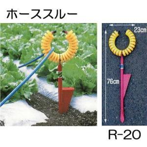 ホース支持金具 ホーススルー 【大】  R-20 ハラックス 永田製作所 代引き可|tackey