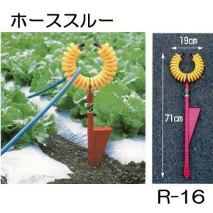 ハラックス ホーススルー ホース支持金具 小 R-16 永田製作所 代引可|tackey