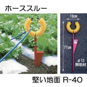ハラックス ホース支持金具 ホーススルー 固い地面 硬い地面用  R-40 代引可|tackey