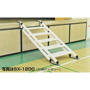 アルミ製 移動階段 ネオステップ SX-1200|tackey