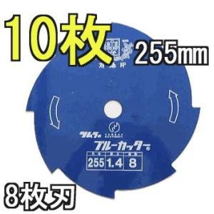 ツムラ草刈刃ブルーカッター8枚刃255×8P 10枚の価格|tackey