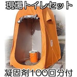 マイレット 現場トイレセット 100回分 T-100セット テント・マイペール付き (防災 災害 アウトドア トイレ) YS|tackey