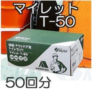 マイレットT-50 (凝固剤のみ) 現場トイレ 補充用トイレ処理セット 50回分 (防災 災害 アウトドア トイレ) YS|tackey
