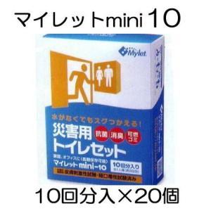 災害用トイレセット マイレット mini10 (防災 災害 トイレ) YS|tackey