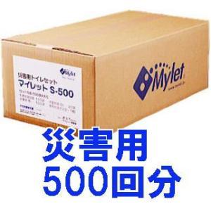災害用トイレセット マイレット S-500 500回分 (防災 災害 トイレ 排泄物凝固剤) yas|tackey