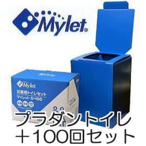 マイレット プラダントイレとトイレ処理100回(S-100)分セット yas|tackey