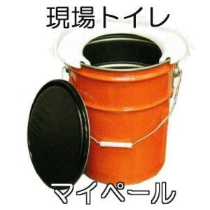 マイレット 現場トイレ マイペール (ペール缶トイレ 簡易トイレ) yas |tackey