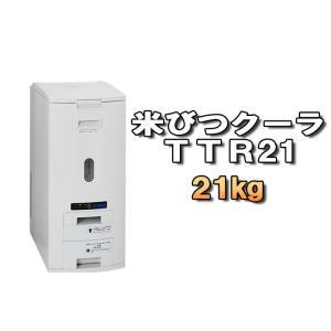 保冷米びつ 米びつクーラー TTR21 21kg お米冷蔵庫  KHR21Aの後継品です wata|tackey