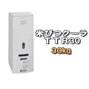 保冷米びつ 定温米びつクーラー TTR30 30kg お米の冷蔵庫 KHR30Aの後継品です wata|tackey