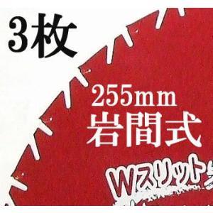 【送料無料】Wスリット岩間式 WMR型 ミラクルパワーブレード 草刈刃 255mm×30P×1.05mm 3枚組セット|tackey