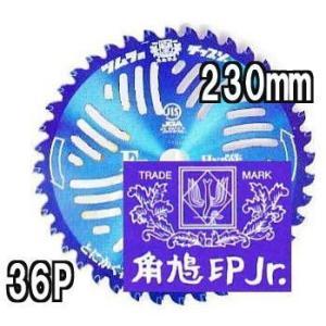 津村 ツムラ チップソー F型ハイパー 草刈刃 230mm×36P 1枚 haya|tackey